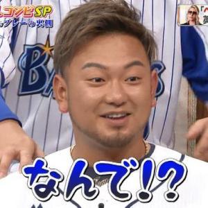 【悲報】森友哉くん、Baseballを書けない