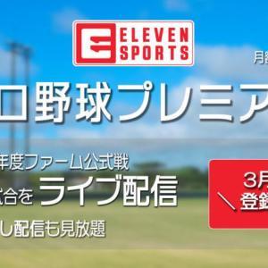 【悲報】イレブンスポーツが有料化 月額980円に