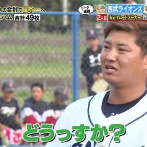 【悲報】佐藤龍世、体育会TVでも森にイジられる