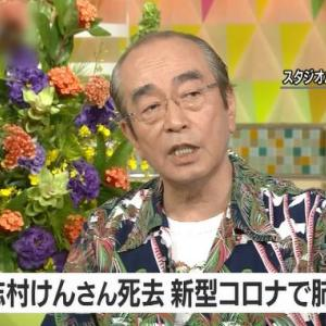 志村けんさん、新型コロナで死去