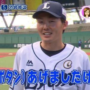 西武源田、高校時代からモテモテだった!