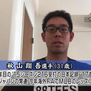 秋山翔吾「2週間も隔離されるのがしんどいので…」