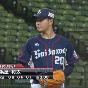浜屋将太、西武左腕ランキング1位に踊り出る!