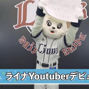 西武ライナちゃん、YouTuberになるwwww