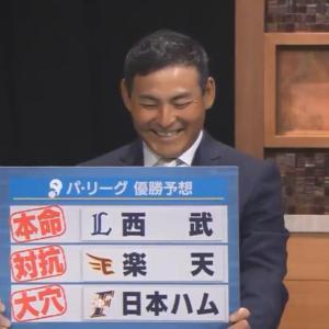 【報ステ】川上さんと前田さんが西武優勝を予想!