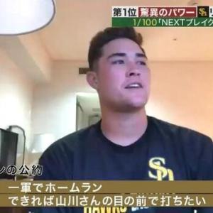 西武山川「辻さんに挨拶して」 SB砂川「ヨッシャ!」
