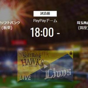 【試合実況】西武スタメン 先発:與座(2020.7.30)
