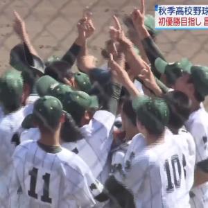 埼玉高校野球が新時代突入へ!昌平が秋初優勝