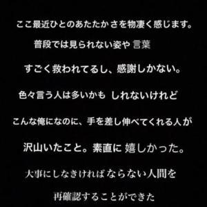 相内誠さん「今後どんな道に進んでも忘れないです」