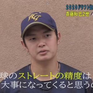 埼玉出身ドラ1候補の大道温貴くん、めっちゃ良さそう