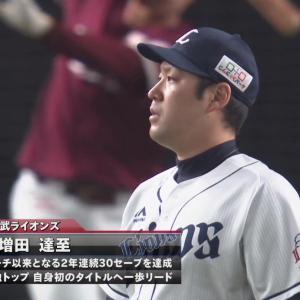 増田達至さん、燃えそうで燃えないけどちょっと燃える
