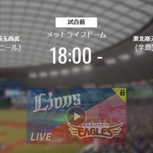 【試合実況】西武スタメン 先発:ニール(2020.10.29)