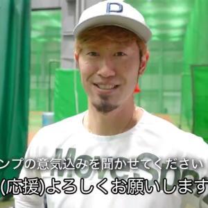西武外崎、二塁手での「一本勝負」を誓う