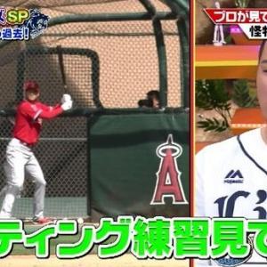 西武山川「もし大谷が今も日本にいて143試合フル出場したらホームラン60本以上打てる」