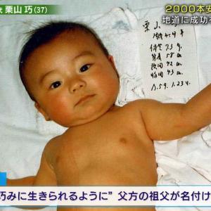 【画像】西武栗山巧さん、生まれた時からイケメンだった