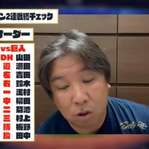 里崎「ショートを源田にしてスモールベースボールの方が良い」