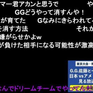 【悲報】GG佐藤さん、ニコニコ民に邪魔だと叩かれる