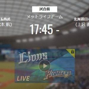 【試合実況】西武スタメン 先発:松本航(2021.9.16)