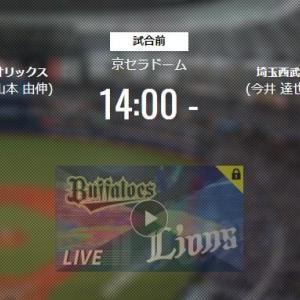 【試合実況】西武スタメン 先発:今井(2021.9.18)