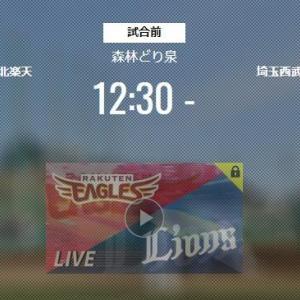 【試合実況】西武2軍スタメン 先発:内海(2021.9.22)