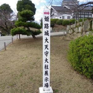 番外編 姫路城好古園(西御屋敷跡庭園)