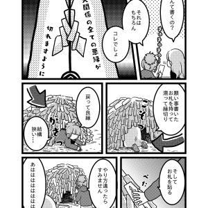 縁切り神社−3
