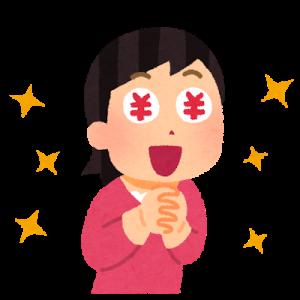 【節約】埋蔵金発掘!