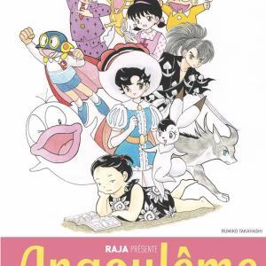 高橋留美子がアングレーム国際漫画フェスティバルのポスターを描く 漫画を読む自身の幼少期