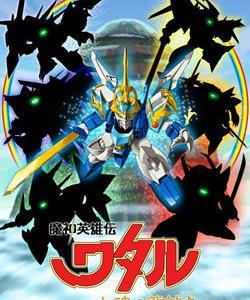 「魔神英雄伝ワタル 七魂の龍神丸」新作アニメPVが魂ネイションで公開 新プロジェクト始動