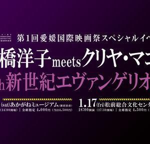 愛媛国際映画祭イベント「高橋洋子meetsクリヤ・マコトwith新世紀エヴァンゲリオン」開催決定!『Air/まごころを、君に』など上映