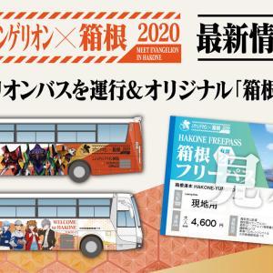 エヴァと箱根の大型コラボイベント ラッピングバス、ミサトのバス車内放送、フリーパスなどの詳細が決定