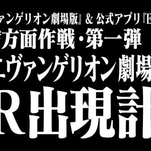 新宿にエヴァのAR伝言板が登場!「シン・エヴァンゲリオン劇場伝言板 AR出現計画」