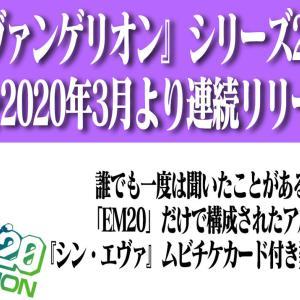 エヴァ関連CDを2020年3月より連続リリース!「エヴァンゲリオン」シリーズ25周年記念企画