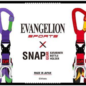 「EVANGELION SPORTS × SNAP」ボトルギア発売 エヴァとSNAP GEARのコラボ商品