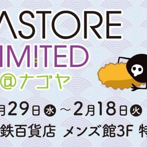 名古屋エヴァストアが名鉄百貨店本店メンズ館に期間限定オープン!福袋販売、ポストカードプレゼント