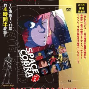 『スペースコブラ COMPLETE DVD BOOK』発売 1巻には第1話~11話の約4時間半を収録 『すげー安いな』