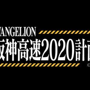 エヴァンゲリオン「阪神高速2020計画」始動!「阪神高速6号大和川線」全線開通記念