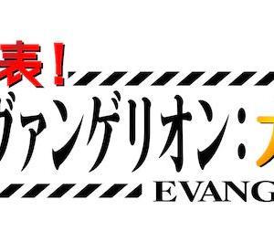 NHK「全エヴァンゲリオン大投票」受付開始!新劇場版3週連続放送や「歴史秘話ヒストリア」も