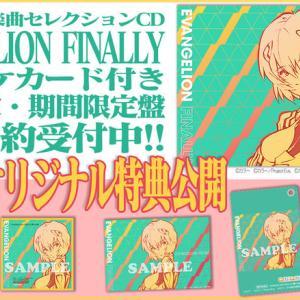 『エヴァ ヴォーカル楽曲セレクションCD』店舗別オリジナル特典デザイン公開!
