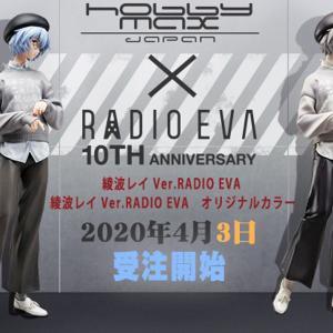 『レイ Ver.RADIO EVA』フィギュア発売!通常版とオリジナルカラー版