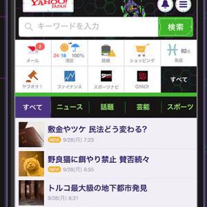 「Yahoo!きせかえ」エヴァ新テーマ トップページと検索結果画面を「エヴァンゲリオン」テーマにきせかえることができる