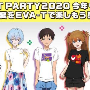 「EVA T PARTY 2020」始動!エヴァTシャツの販売イベント