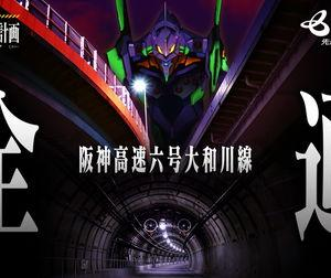 『エヴァ 阪神高速2020計画』グッズ、WEBにて販売開始