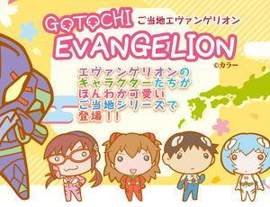 「ご当地エヴァンゲリオン」アイテムが全国観光地の土産物店に登場 第1弾は東京、大阪