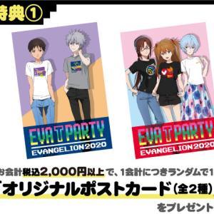 仙台「EVA T PARTY 2020」7月1日から開催!エヴァTシャツの販売イベント