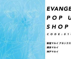 新宿・博多・神戸のマルイでエヴァの期間限定ショップ開催! 新宿ではエヴァストアとの相互購入キャンペーンも