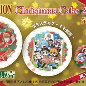 『エヴァンゲリオン クリスマスケーキ2020』登場!