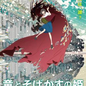 細田守「竜とそばかすの姫」特報公開 主人公は歌えなくなった女子高生