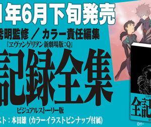 『エヴァQ 全記録全集 ビジュアルストーリー版』登場 カバーイラストには本田雄のイラストを採用、同カラーイラストB4ピンナップが付属