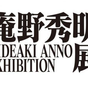 「庵野秀明展」2021年10月1日より国立新美術館にて開催!多彩な制作資料を展示